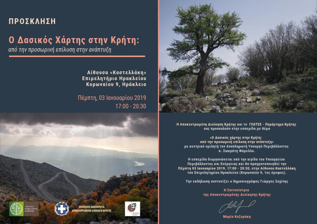 Πρόσκληση Εσπερίδας Δασικών Χαρτών Ηράκλειο 3-1-2019
