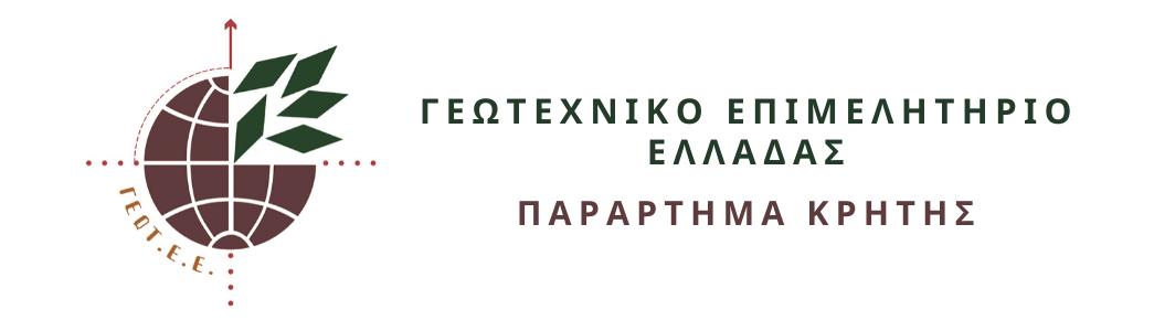 ΓΕΩΤΕΕ Παράρτημα Κρήτης